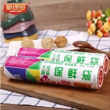 泉绿恒4050加厚大号背心型水果蔬菜PE保鲜袋食品用50只图片