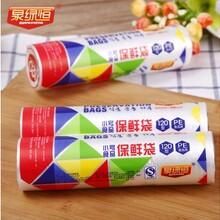 泉绿恒20CM30CM/家用超值保鲜袋水果蔬菜PE保鲜袋批发图片