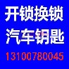 宜昌指纹锁安装公司