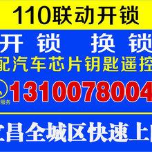 宜昌急开锁价格便宜,天龙云窟开防盗锁公司电话131-0078-0045