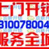 三峡奇石村开锁