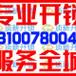 宜昌开锁价格低,中华鲟园那里有急开锁售后电话131-0078-0045