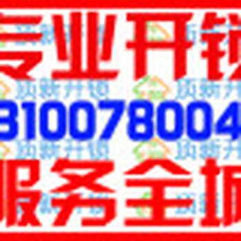 宜昌开锁售后电话三峡奇石村急开锁什么价格