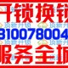 宜昌开门锁售后电话131-0078-0045猇亭古战场那里有开防盗锁哪里好