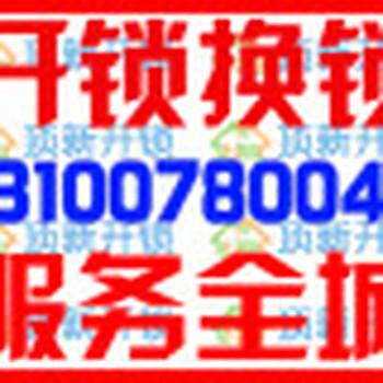 宜昌开门锁售后电话猇亭古战场那里有开防盗锁哪里好