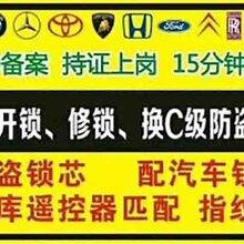 宜昌国家森林公园附近上门开锁换锁服务