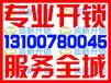 宜昌张家店开防盗锁上门电话131-0078-0045急开锁什么价格