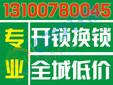 宜昌三游洞开门锁上门电话131-0078-0045开防盗锁速度快图片