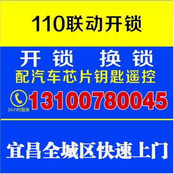 宜昌万寿桥急开锁公司电话,宜昌急开锁什么价格