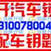 宜昌易中建材市场开防盗锁速度快,急开锁服务电话131-0078-0045