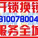 宜昌月亮湾上门开锁上门电话131-0078-0045急开锁哪家快