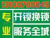 宜昌开防盗锁最低价格,710研究所开锁售后电话131-0078-0045
