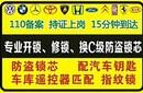 宜昌夷陵茶城那里有賽歐車開鎖配汽車鑰匙售后圖片