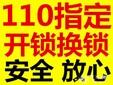 宜昌宜洋汽車市場附近換大亨防盜門鎖芯上門圖片