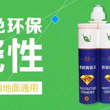 江蘇瓷磚美縫劑加盟代理供應環保健康美縫劑圖片