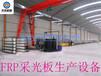 玻璃钢采光板生产设备厂家