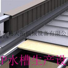 落雨水槽设备生产厂家图片