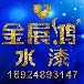 广东涂料公司顺德油漆厂建筑工程墙面乳胶漆