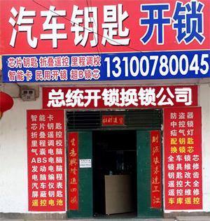 宜昌换磁卡锁上门电话131-0078-0045桥头公园换防盗锁价格便宜
