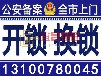 宜昌沿江大道换玥玛锁服务电话131-0078-0045换超B级锁哪家强