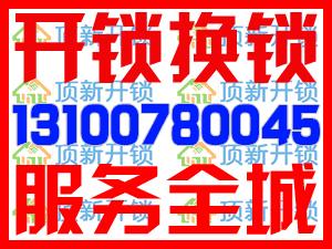 宜昌换磁卡锁多少钱,宜昌城标换宜昌指纹锁售后电话131-0078-0045