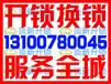 宜昌换C级防盗门锁最低价格,惠民医院那里有换B级锁芯公司电话131-0078-0