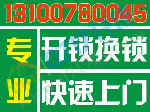 宜昌换磁卡锁价格低,嫘祖庙那里有换三星指纹锁公司电话131-0078-0045