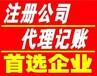 北京市办理公司注销的流程及费用