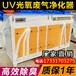 废气处理设备UV光氧催化废气净化器等离子废气净化器