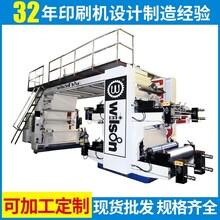 供应胶袋柔版印刷机-WS884-1200gs、胶版机、铜板机;图片