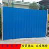 江门高新区工厂围蔽围挡蓝色铁皮彩钢瓦围挡包安装可送货