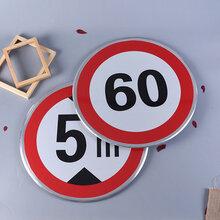 远达道路交通标志牌停车场常规使用P字标牌限速圆牌图片