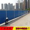 广州彩钢夹芯板围挡