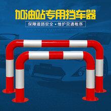 厂家自销U型挡车杆车轮安全防撞护栏杆车库倒车栏杆图片