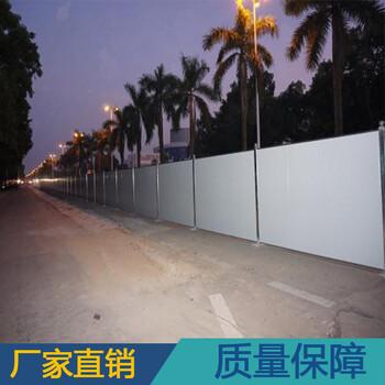 广州花都彩钢夹芯板围挡公路两边安全防范隔离围栏