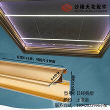 新款上市-铝扣板吊顶二级铝梁-二级吊顶修边条图片