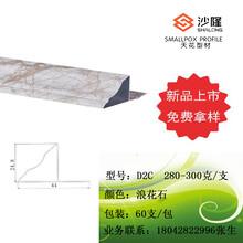 新款上市-铝扣板吊顶修边条D2C石纹-铝天花吊顶修边角图片