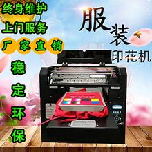 服装印花机山东服装打印机济南服装印花机厂家直销数码印花机