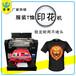 濟南服裝印花機T恤數碼打印機服裝印花機廠家