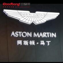 阿斯顿马丁车标制作生产流程
