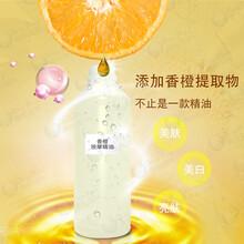 厂家直销香橙按摩精油保湿补水亮肤贴牌单方精油加工图片