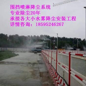 山东济南围挡管道喷雾降尘系统厂家批发