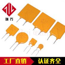 东莞厂家直销高分子PTC可恢复保险丝16V30V60V250V600V插件自恢复保险丝