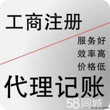 郑州工商异常处理疑难工商核名疑难营业执照