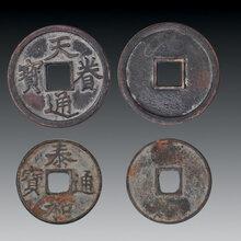 清代铜币交易鉴定