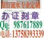 上海哪里制作银行流水Q:9876加17889