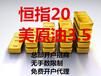 香港恒指期货配资、恒指开户