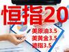 恒指期货刷单(国内总部)广州