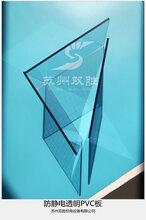 苏州pvc抗静电板MEC蓝色透明pvc防静电板韩国进口防静电pvc板图片