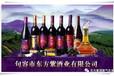 東方紫酒,創業者的最佳選擇